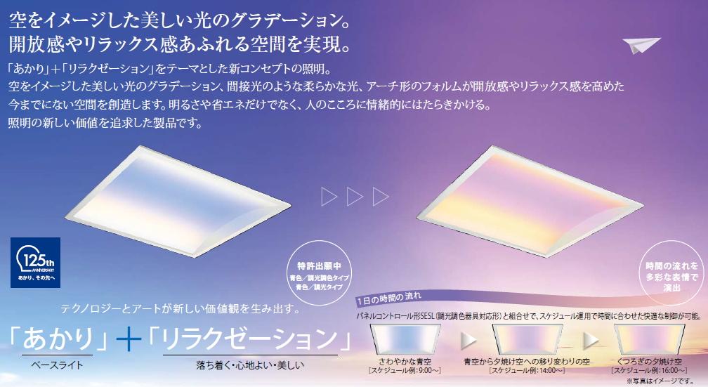 LEDベースライト■TENQOOシリーズ■SORAIRO【ソライロ】■青色/調色タイプ LEKR760125BW-LD9