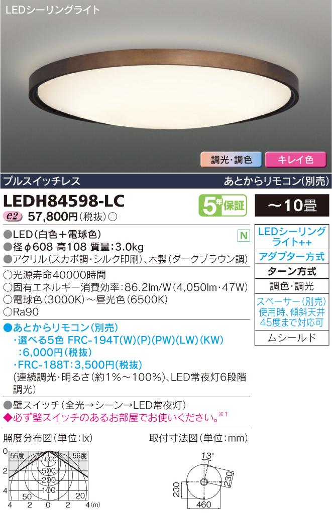 CANTIL DARK 丸型LEDシーリングライト◆10畳用 47W 4050lm◆LEDH84598-LC