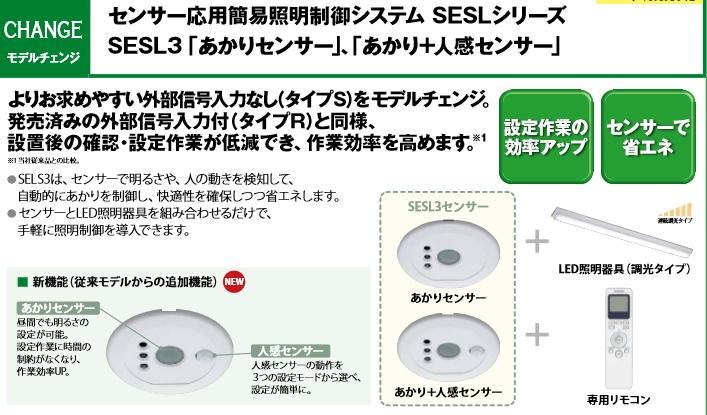 センサー応用簡易照明制御システムSESLシリーズ■ SESL3 専用リモコン FRC-1824TSET
