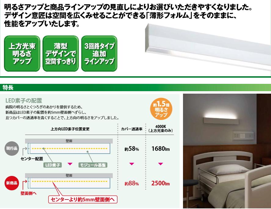 病院照明■LEDホスピタルブラケット■LED一体形 3回路(常夜灯) LEDB-30902WW-LD1