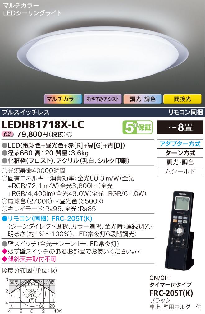 マルチカラーLEDシーリングライト◆8畳用■リモコン同梱 LEDH81718X-LC