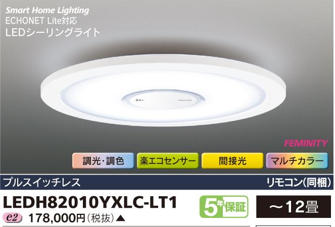 東芝(TOSHIBA) LEDH82010YXLC-LT1 照明器具LEDシーリングライト「12畳・調光・調色・楽エコセンサー」[LEDH82010YXLCLT1]
