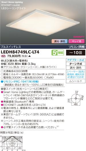 HEMS【照明器具】【キレイ色-kireiro-】東芝ライテック:TOSHIBA(TOB)LEDシーリング~10畳/LEDH84749LC-LT4/受注生産品