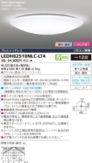 HEMS【照明器具】【キレイ色-kireiro-】東芝ライテック:TOSHIBA(TOB)LEDシーリング~12畳/LEDH82510NLC-LT4/受注生産品
