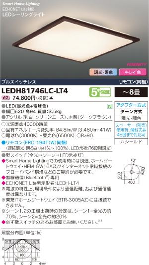 HEMS【照明器具】【キレイ色-kireiro-】東芝ライテック:TOSHIBA(TOB)LEDシーリング~8畳/LEDH81746LC-LT4/受注生産品