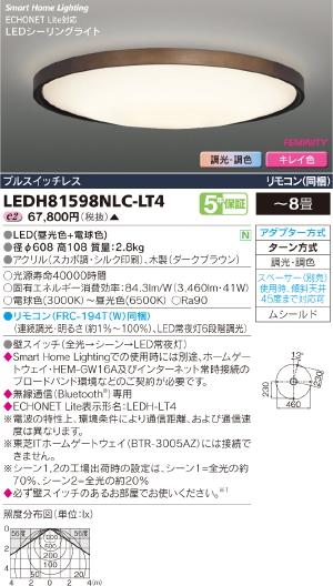 HEMS【照明器具】【キレイ色-kireiro-】東芝ライテック:TOSHIBA(TOB)LEDシーリング~8畳/LEDH81598NLC-LT4/受注生産品
