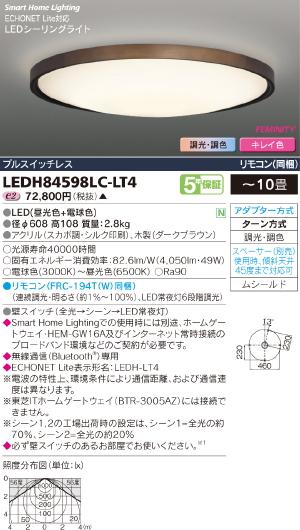 HEMS【照明器具】【キレイ色-kireiro-】東芝ライテック:TOSHIBA(TOB)LEDシーリング~10畳/LEDH84598LC-LT4/受注生産品