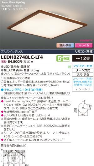 HEMS【照明器具】【キレイ色-kireiro-】東芝ライテック:TOSHIBA(TOB)LEDシーリング~12畳/LEDH82748LC-LT4/受注生産品