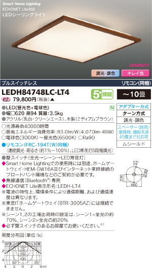 HEMS【照明器具】【キレイ色-kireiro-】東芝ライテック:TOSHIBA(TOB)LEDシーリング~10畳/LEDH84748LC-LT4/受注生産品
