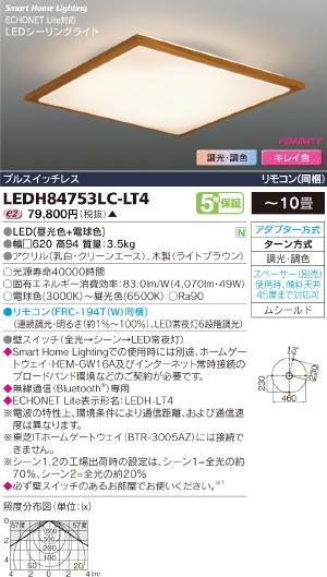 HEMS【照明器具】【キレイ色-kireiro-】東芝ライテック:TOSHIBA(TOB)LEDシーリング~10畳/LEDH84753LC-LT4/受注生産品