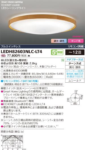HEMS【照明器具】【キレイ色-kireiro-】東芝ライテック:TOSHIBA(TOB)LEDシーリング~12畳/LEDH82603NLC-LT4/受注生産品