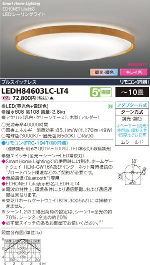 HEMS【照明器具】【キレイ色-kireiro-】東芝ライテック:TOSHIBA(TOB)LEDシーリング~10畳/LEDH42603LC-LT4/受注生産品