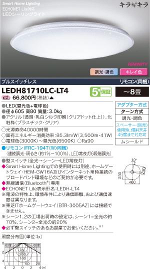 HEMS【照明器具】【キレイ色-kireiro-】東芝ライテック:TOSHIBA(TOB)LEDシーリング~8畳/LEDH81710LC-LT4/受注生産品