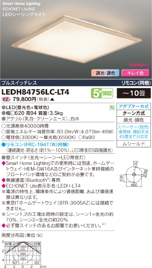 HEMS【照明器具】【キレイ色-kireiro-】東芝ライテック:TOSHIBA(TOB)LEDシーリング~10畳/LEDH84756LC-LT4/受注生産品