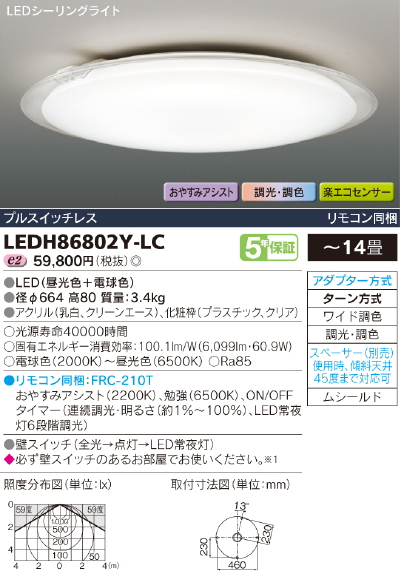 CLEARRING【照明器具】東芝ライテック:TOSHIBA LEDシーリング~14畳/LEDH86802Y-LC