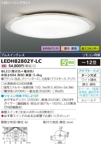 CLEARRING【照明器具】東芝ライテック:TOSHIBA LEDシーリング~12畳/LEDH82802Y-LC