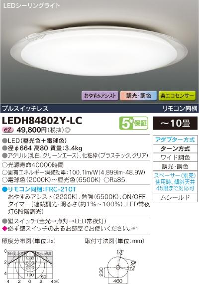 CLEARRING【照明器具】東芝ライテック:TOSHIBA LEDシーリング~10畳/LEDH84802Y-LC