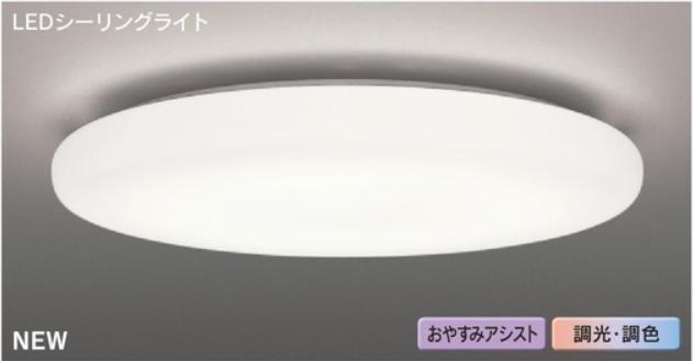 ワイド調色【照明器具】東芝ライテック:TOSHIBA LEDシーリング~10畳/LEDH84805-LC