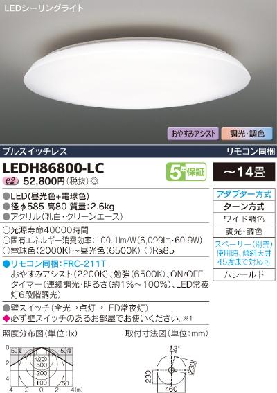 Plane【照明器具】東芝ライテック:TOSHIBA LEDシーリング~14畳/LEDH86800-LC