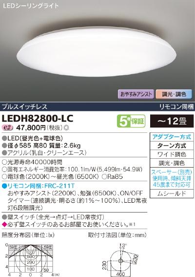 Plane【照明器具】東芝ライテック:TOSHIBA LEDシーリング~12畳/LEDH82800-LC