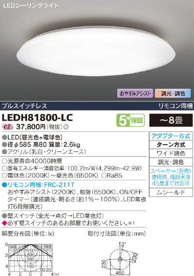 Plane【照明器具】東芝ライテック:TOSHIBA LEDシーリング~8畳/LEDH81800-LC