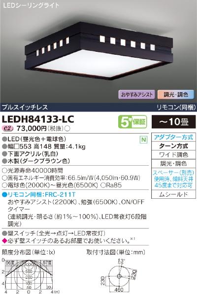 Square【dark brown】【照明器具】東芝ライテック:TOSHIBA LEDシーリング~10畳/LEDH84133-LC