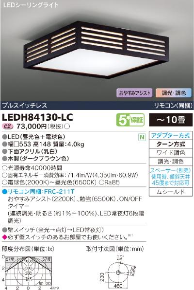 Slit【dark brown】【照明器具】東芝ライテック:TOSHIBA LEDシーリング~10畳/LEDH84130-LC