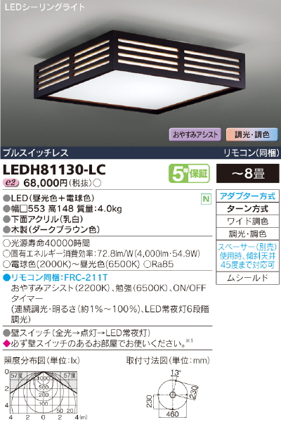 Slit【dark brown】【照明器具】東芝ライテック:TOSHIBA LEDシーリング~8畳/LEDH81130-LC