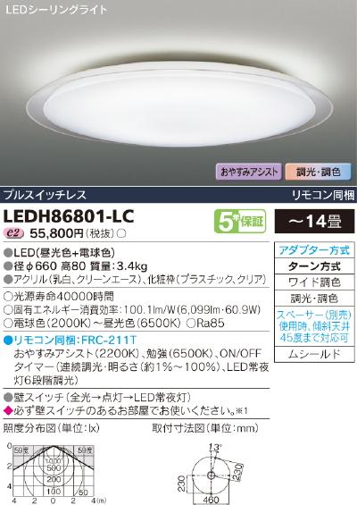 FROSTRING【照明器具】東芝ライテック:TOSHIBA LEDシーリング~14畳/LEDH86801-LC