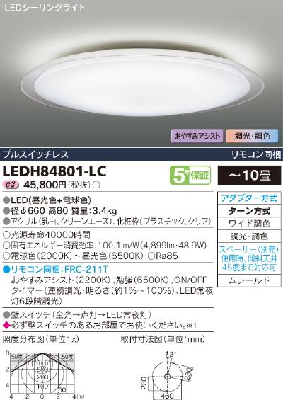 FROSTRING【照明器具】東芝ライテック:TOSHIBA LEDシーリング~10畳/LEDH84801-LC