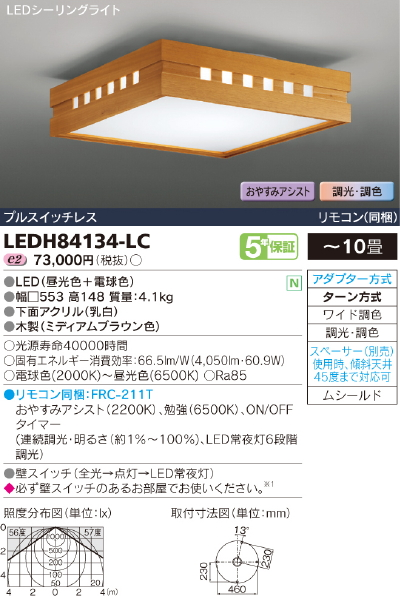 Square【medium brown】【照明器具】東芝ライテック:TOSHIBA LEDシーリング~10畳/LEDH84134-LC