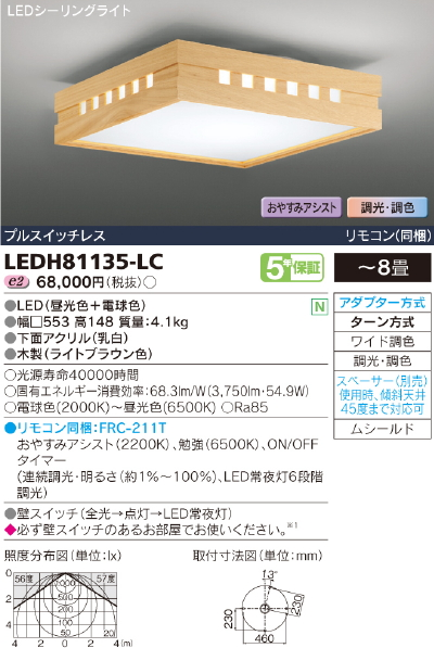 Square【light brown】【照明器具】東芝ライテック:TOSHIBA LEDシーリング~8畳/LEDH81135-LC