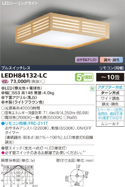 Slit【light brown】【照明器具】東芝ライテック:TOSHIBA LEDシーリング~10畳/LEDH84132-LC