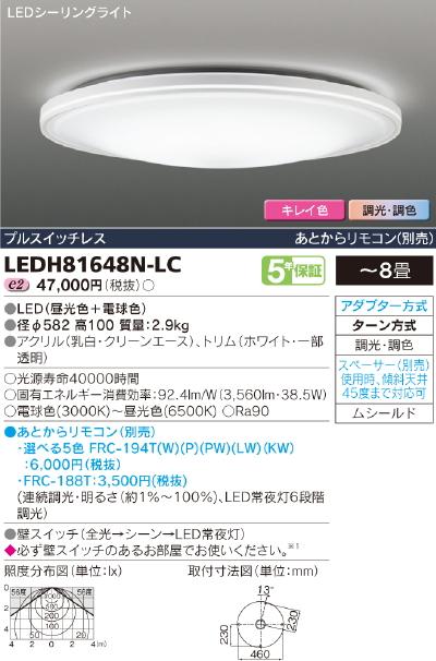 最新品!!高演色LEDシーリングライト【キレイ色-kireiro-】Pureri◆8畳用◆LEDH81648N-LC