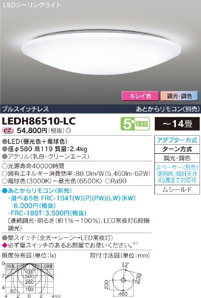 SOPLANOTE 丸型LEDシーリングライト◆14畳用 62W 5460lm◆ LEDH86510N-LC
