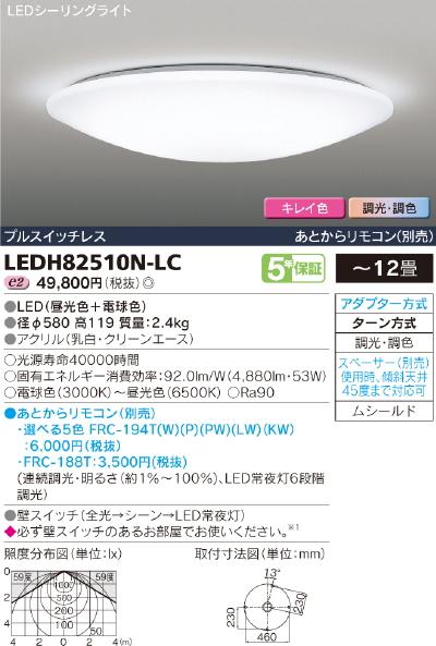 SOPLANOTE 丸型LEDシーリングライト◆12畳用 61W 5100lm◆ LEDH82510N-LC