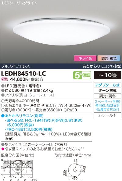 SOPLANOTE 丸型LEDシーリングライト◆10畳用 47W 4380lm◆ LEDH84510-LC