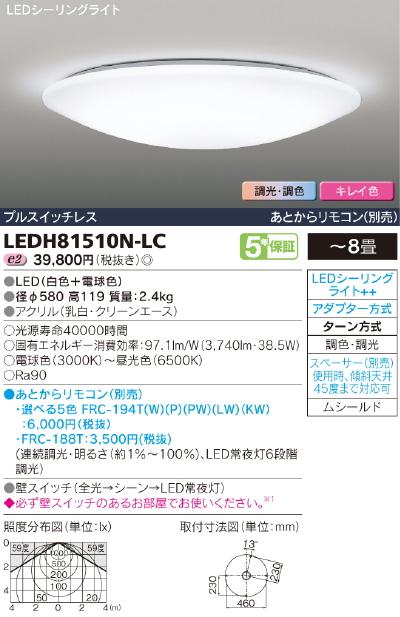 SOPLANOTE 丸型LEDシーリングライト◆8畳用 38.5W 3740lm◆ LEDH81510N-LC