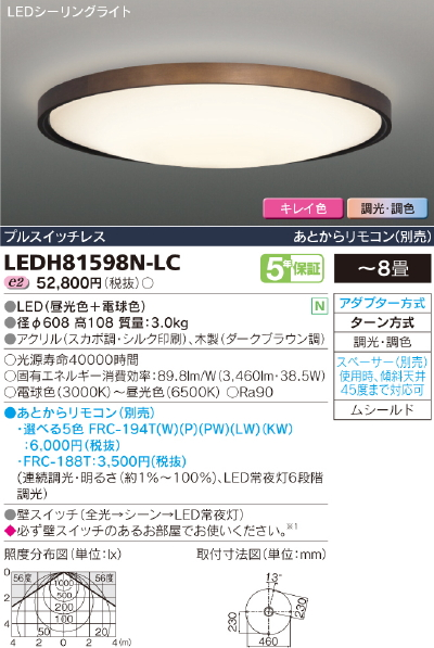 CANTIL DARK 丸型LEDシーリングライト◆8畳用 38.5W 3460lm◆LEDH81598N-LC