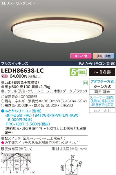 最新品!!高演色LEDシーリングライト【キレイ色-kireiro-】Ruotal dark◆14畳用◆LEDH86638-LC