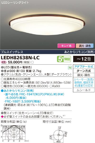 最新品!!高演色LEDシーリングライト【キレイ色-kireiro-】Ruotal dark◆12畳用◆LEDH82638N-LC