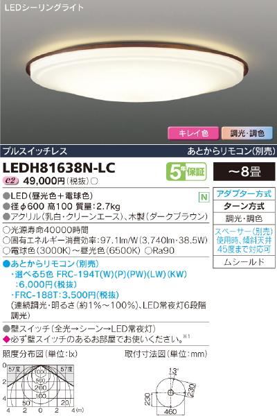 最新品!!高演色LEDシーリングライト【キレイ色-kireiro-】Ruotal dark◆8畳用◆LEDH81638N-LC