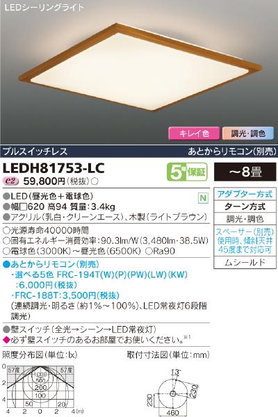 最新品!!高演色LEDシーリングライト【キレイ色-kireiro-】Woodire light◆8畳用◆LEDH81753-LC