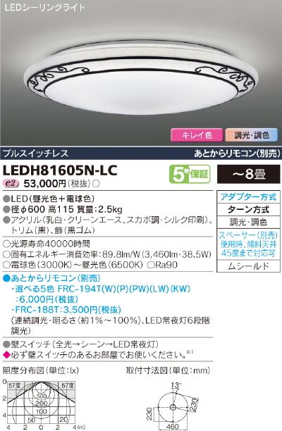 Curva 高演色LEDシーリングライト【キレイ色-kireiro-】◆8畳用 38.5W 3460lm◆ LEDH81605N-LC