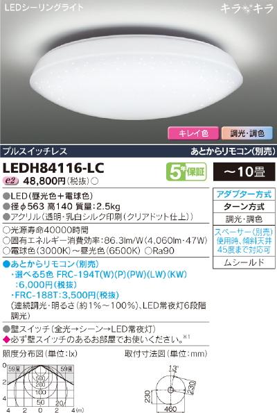 5年保証で安心!!新発売!!LEDシーリングライト ◆10畳用 47W 4060lm◆LEDH84116-LC