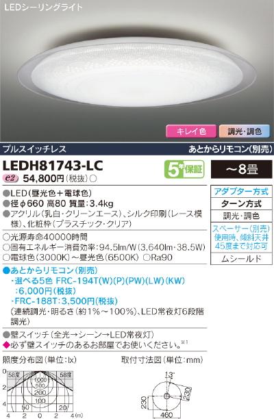 最新品!!高演色LEDシーリングライト【キレイ色-kireiro-】Lacea◆8畳用◆LEDH81743-LC