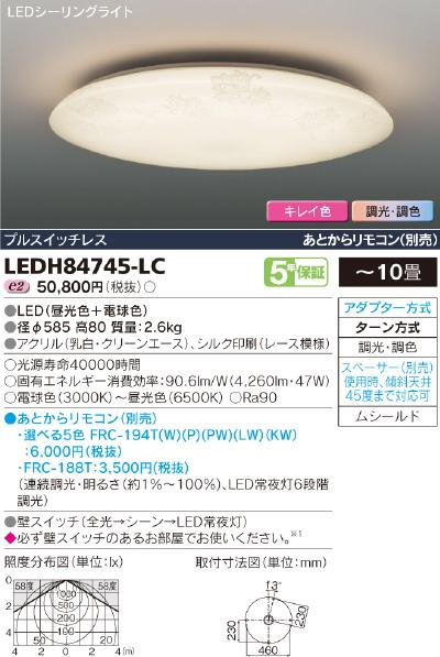 最新品!!高演色LEDシーリングライト【キレイ色-kireiro-】Bloob◆10畳用◆LEDH84745-LC