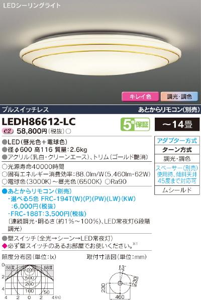 丸型LEDシーリングライト Wreath Gold◆14畳用 62W 5460lm◆LEDH86612-LC
