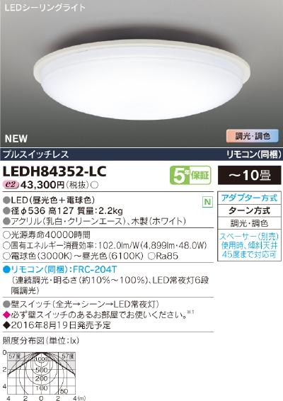 最新品!! 調光調色 LEDシーリングライト◆10畳用◆LEDH84352-LC