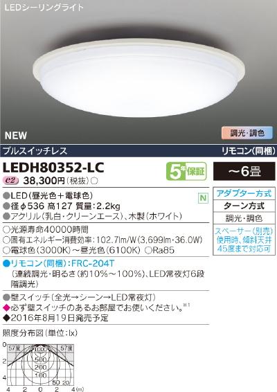 最新品!! 調光調色 LEDシーリングライト◆6畳用◆LEDH80352-LC